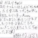 しゃべくり中島健人と平野紫耀の交換日記がやばい!見逃し動画まとめ!