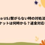 Goto USJ繋がらない時の対処法は?チケットは何時から?返金対応も!