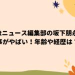 j-castニュース編集部の坂下朋永の記事がやばい!年齢や経歴は?