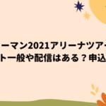 スノーマン2021アリーナツアーチケット一般や配信はある?申込は?